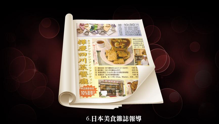 樺慶四川料理餐廳